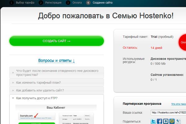 Личный кабинет на Hostenko и создание сайта на WordPress