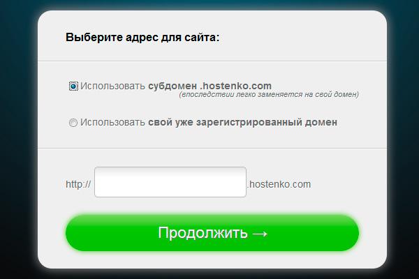 Прикручиваем домен к Hostenko или выбираем субдомен