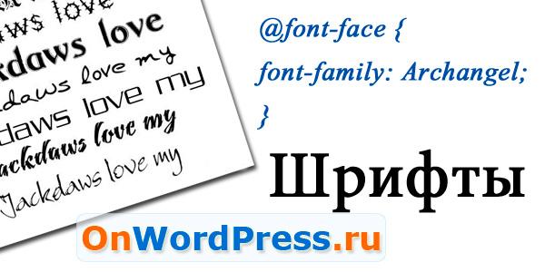 Использование нестандартных шрифтов на сайте @font-face