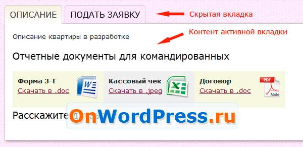 Как на html сделать вкладки в