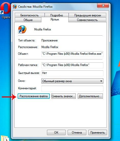 Firefox.exe скачать - фото 9