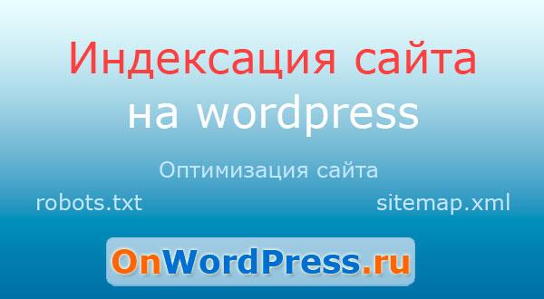 Индексирование сайтов и блогов на движке WordPress