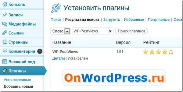 Устанавливаем плагин WP-PostViews для WordPress