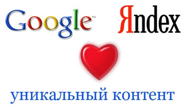 Уникальный контент поднимает посещаемость сайта и позиции в поисковых системах