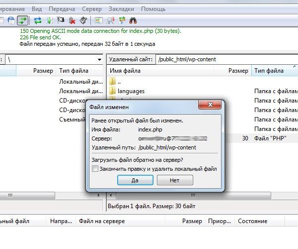Залить файл обратно на сервер - FileZilla