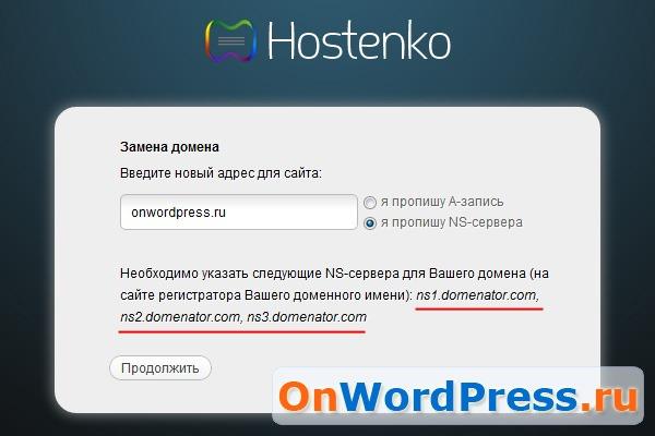 Новый домен для сайта на Hostenko