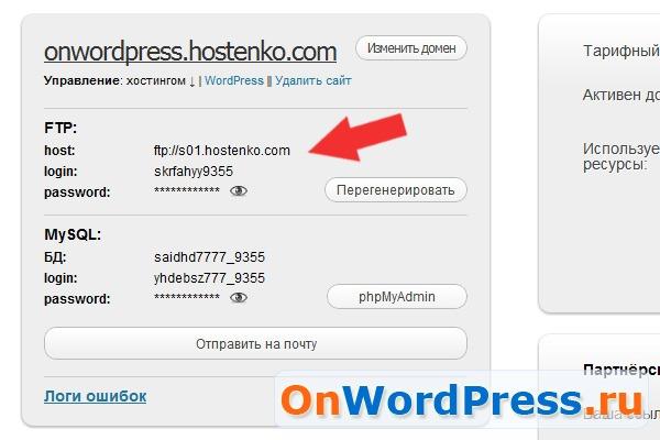 FTP доступ к сайту на Hostenko
