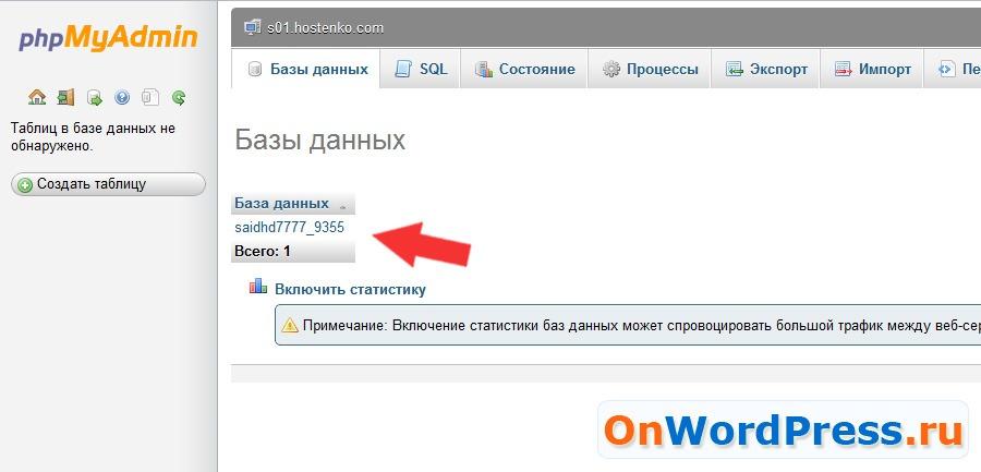 Выберите базу данных для импорта данных MySQL