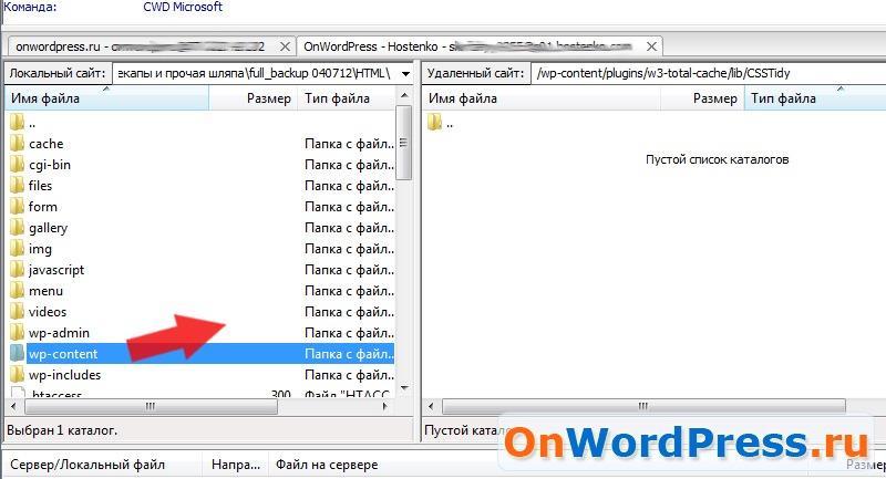 Копируем папку wp-content на сервер Hostenko