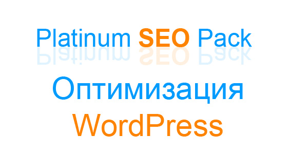 Плагин Platinum SEO Pack для оптимизации сайта на WordPress