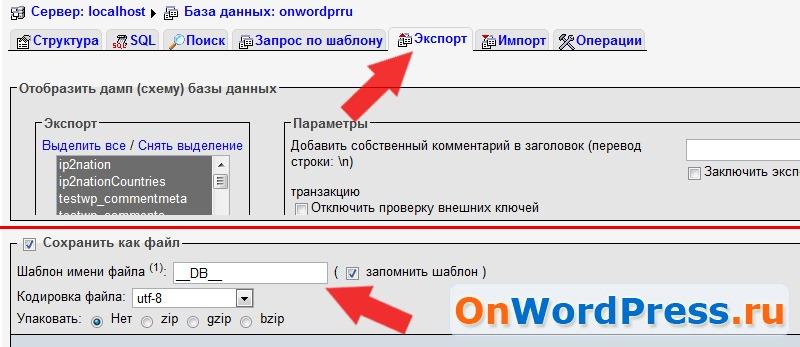 Экспорт MySQL базы данных из phpMyAdmin