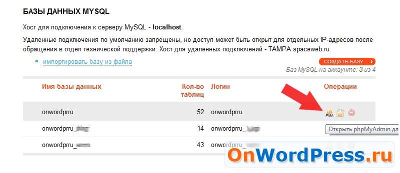 Список баз данных на Sweb