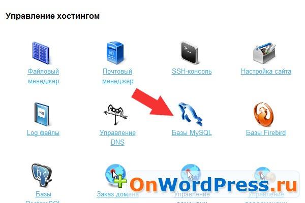 Панель управления хостингом Sweb.ru