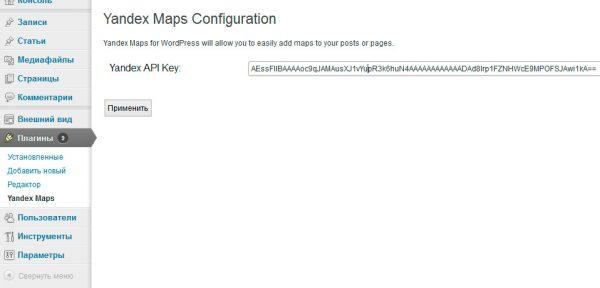 API-ключ Яндекс.Карт и настройка плагина Yandex Maps
