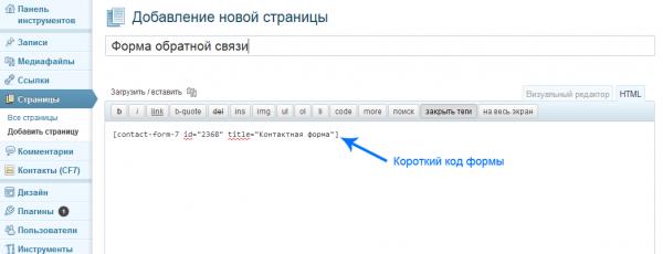 Вставить форму обратной связи в WordPress с помощью плагина