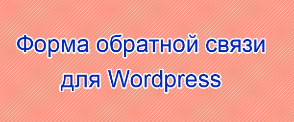 Плагин формы обратной связи - WordPress
