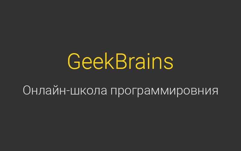 GeekBrains - Онлайн-школа программировния