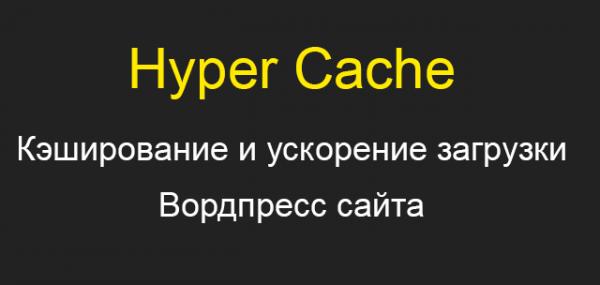Кэширование Wordpress сайта плагином Hyper Cache - ускоряем Вордпресс