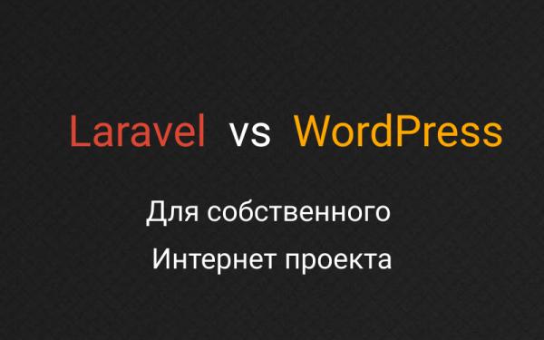 Laravel или Wordpress - что выбрать для своего сайта?