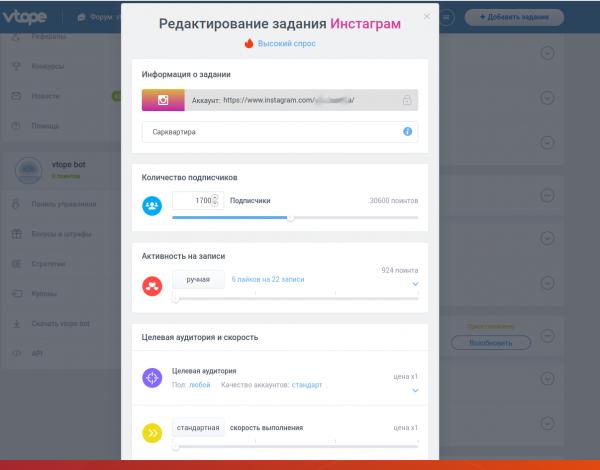 Задание ВТопе для накрутки подписчиков в Инстаграм