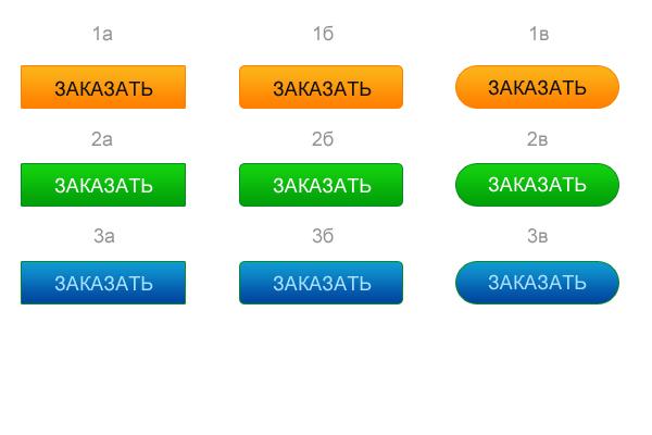 Кнопки для сайта - html и css код