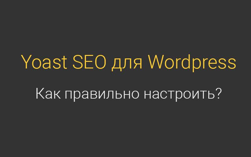 Плагин Yoast SEO для WordPress - Как правильно настроить?