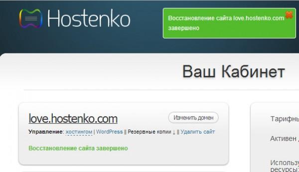 Hostenko: сайт успешно восстановлен из резервной копии