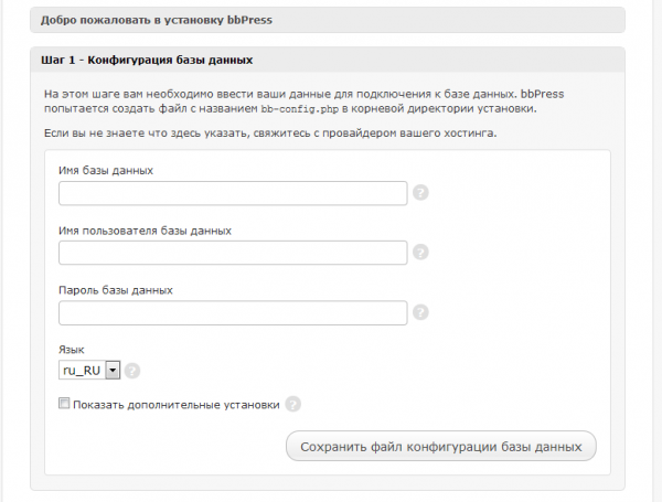 Конфигурация базы данных bbpress