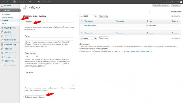 Как добавить новую рубрику в WordPress