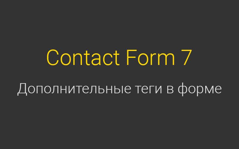 Дополнительные теги для плагина Contact Form 7
