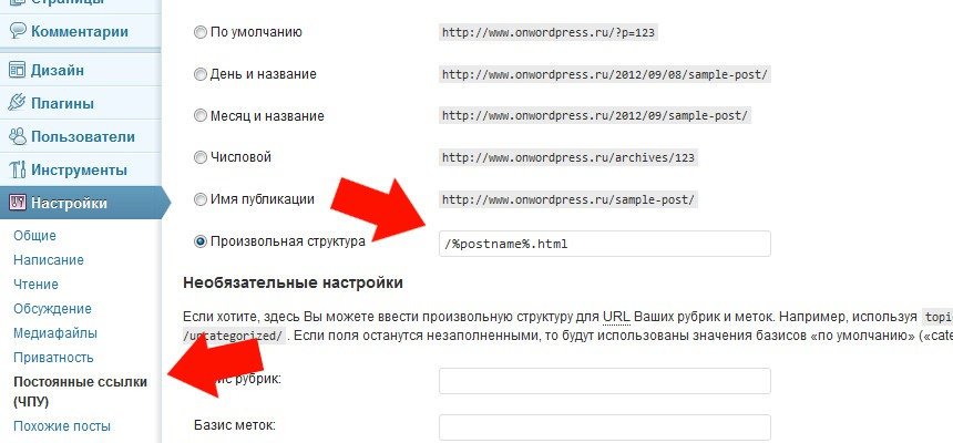 ЧПУ на WordPress