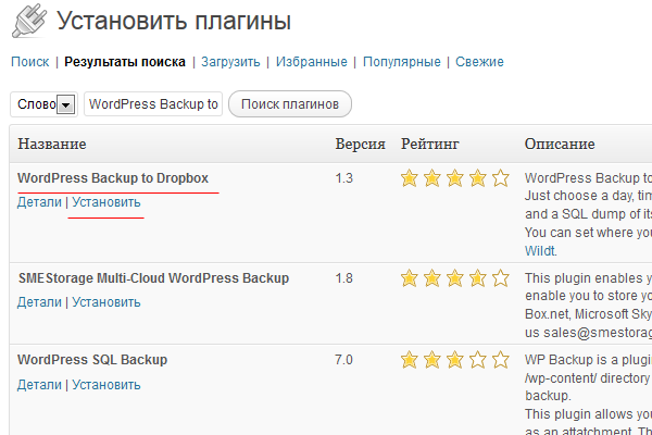 """WordPress Backup to Dropbox"" - установить"