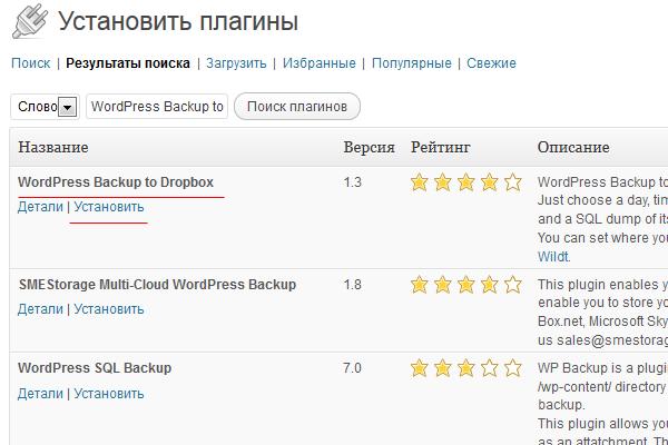 """WordPress Backup to Dropbox"" - установить"