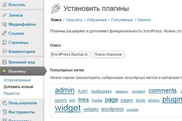 "Установка плагина ""WordPress Backup to Dropbox"""