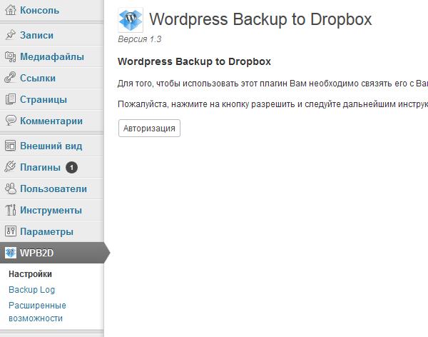 Подключаем Dropbox к WordPress
