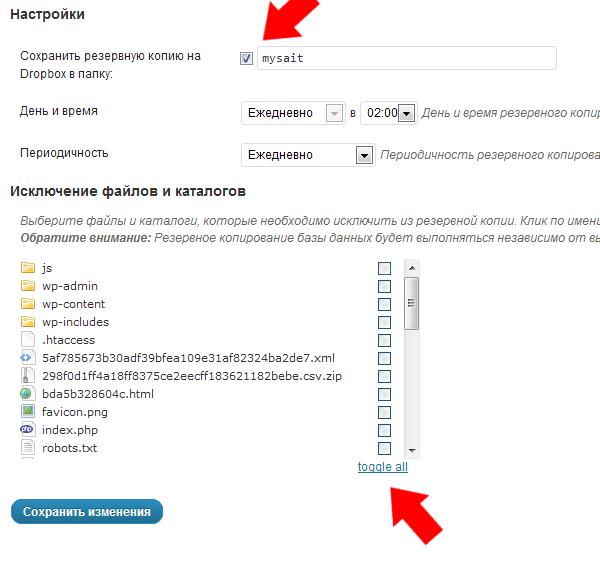 Настройка резервного копирования WordPress в папку на Dropbox