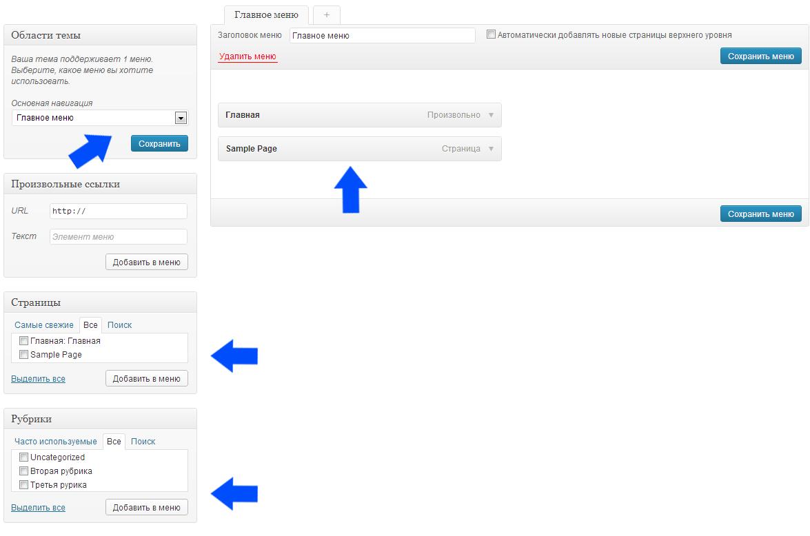 Как сделать страницу в вордпресс которая отображается в меню сайта