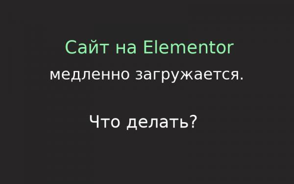 Сайт на Elementor медленно загружается. Что делать?
