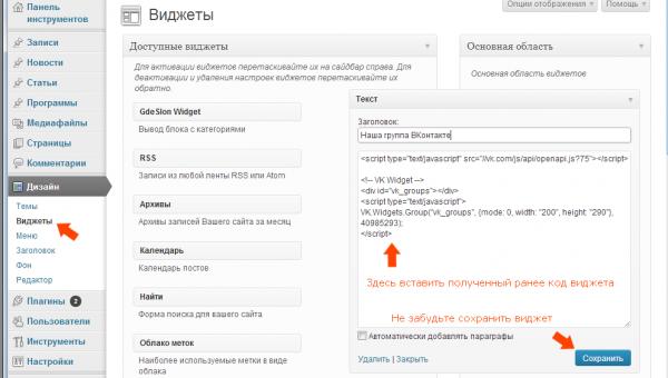 Вставляем группу ВКонтакте на WordPress сайт
