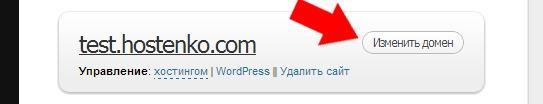 Изменить домен на Hostenko