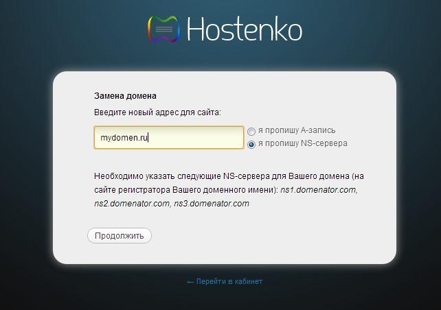 Подключаем домен второго уровня к Hostenko