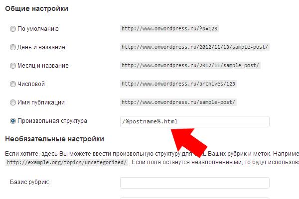 Меняем структуру ЧПУ - добавляем расширение HTML