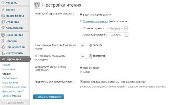 Разрешить индексирование WordPress