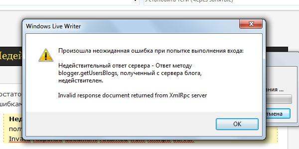 недействительный ответ сервера - Ответ методу blogger.getUsersBlogs