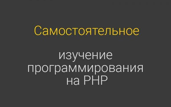 Самостоятельное изучение программирования на PHP с нуля