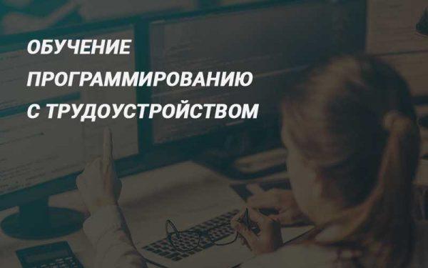 Обучение программированию Онлайн с трудоустройством
