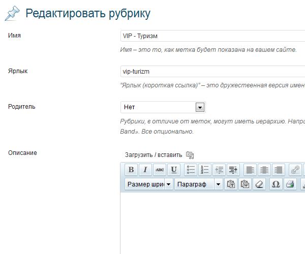 Визуальный редактор для рубрик и тегов - плагин Rich Text Tag, Category, and Taxonomy Descriptions for WordPress