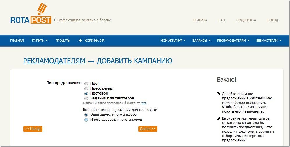 Как покупать ссылки на mainlink
