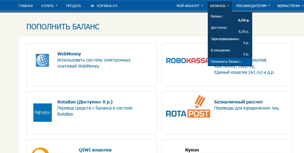 Пополняем баланс аккаунта RotaPost