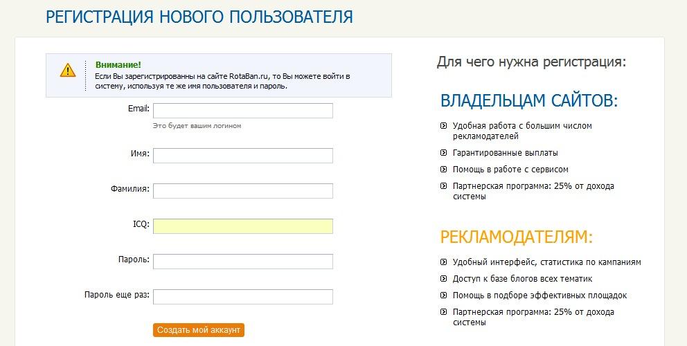 Регистрация нового пользователя на бирже RotaPost